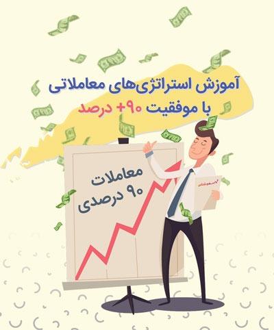پکیج معاملات 90 درصدی