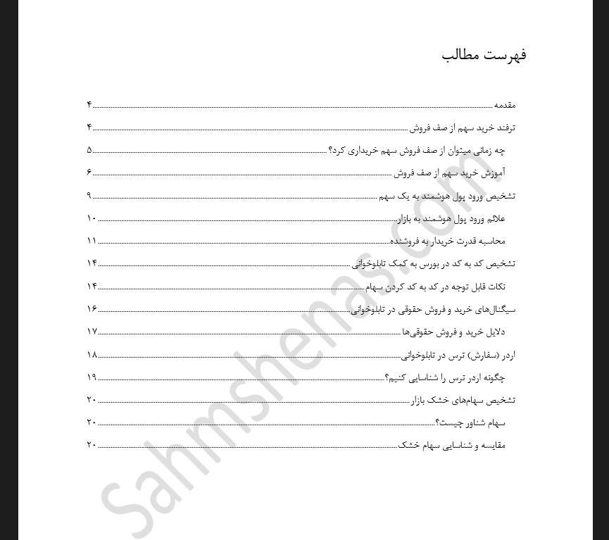 تابلو خوانی در بورس PDF