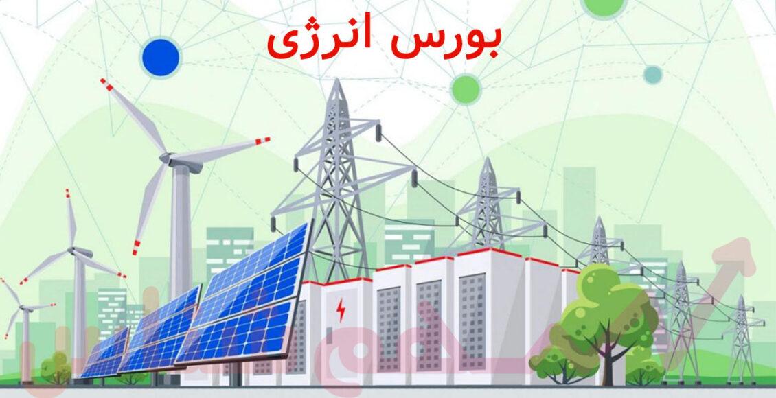 بورس انرژی چیست
