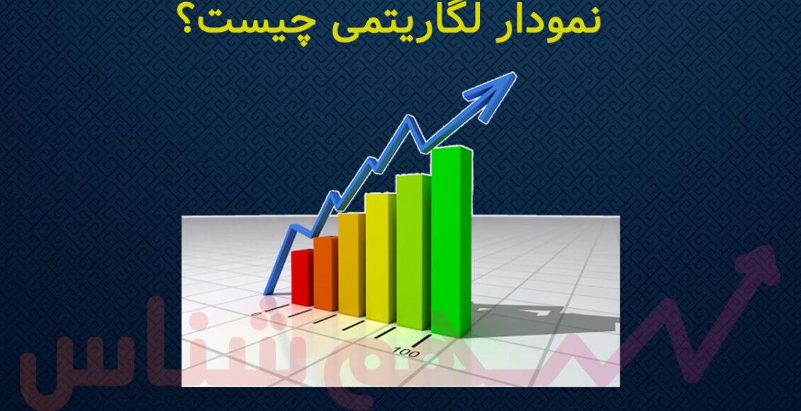 نمودار لگاریتمی چیست