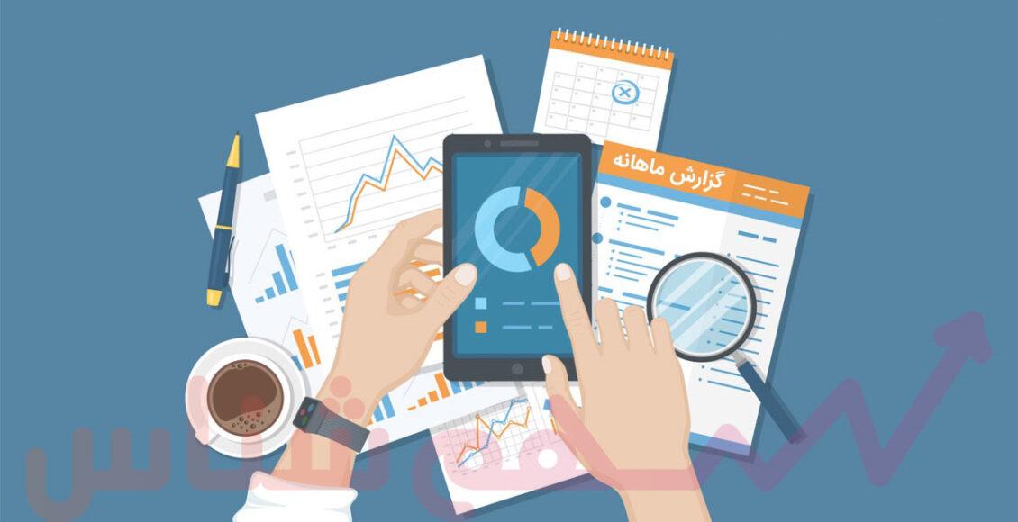 گزارش فعالیت ماهانه شرکتهای بورسی