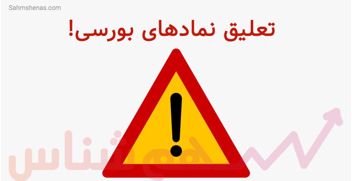 مشمول تعلیق و تحت احتیاط در بورس