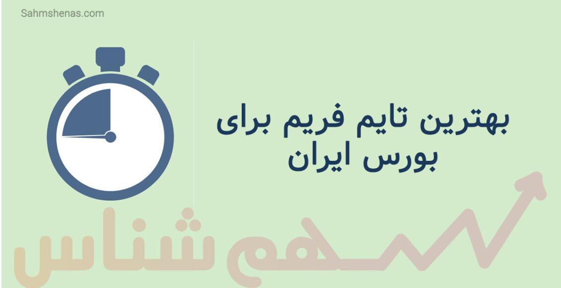 بهترین تایم فریم برای بورس ایران