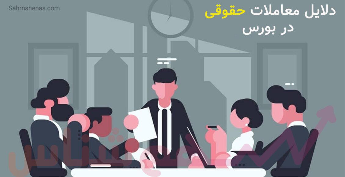 دلایل خرید و فروش حقوقیها در بورس